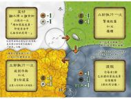 Agricola: Through the Seasons 農家樂:四季擴充