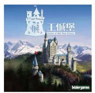 Castles of Mad King Ludwig 瘋王城堡