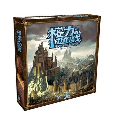 Game of Thrones Board Game 權力的遊戲 版圖版