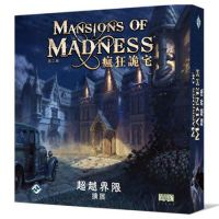 Mansion of Madness: beyond the threshold 瘋狂詭宅第二版: 超越界線