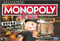 Monopoly Cheaters Editions 大富翁 騙徒行者版