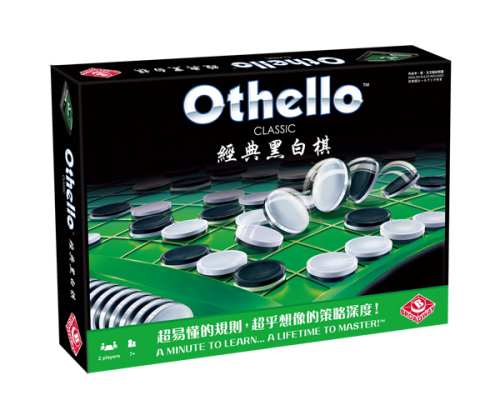 Othello Classic 經典黑白棋