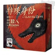 Werewolves of Miller's Hollow: Characters 狼人:特殊身份