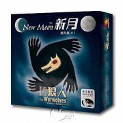 Werewolves of Miller's Hollow: New Moon 狼人: 新月