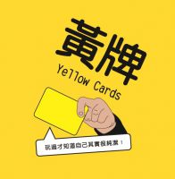 Yellow Card + Expansion 黃牌連擴充
